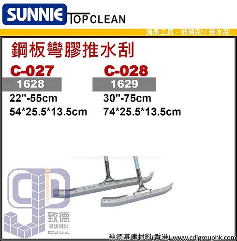 """中國""""SUNNIE""""TOP CLEAN-鋼板彎膠推水刮-C0278(STMW)"""