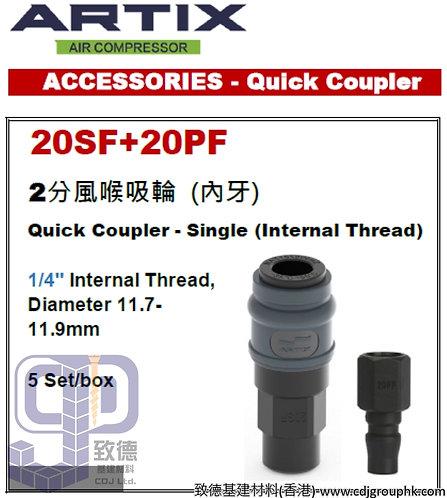 """中國""""ARTIX""""亞克士-無油靜音空壓機配件2分風喉吸輪(內牙)快駁-ART20SF20PF(STMW)"""
