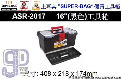 """土耳其""""SUPER-BAG""""-16寸(黑色)工具箱-ASR2017"""