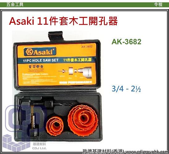 """中國""""Asaki""""雅賽崎-11件套木工鑽咀開孔器-AK3682(STMW)"""