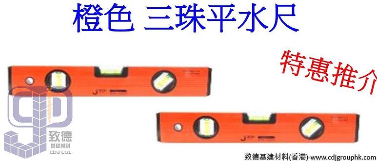 """中國""""JETECH""""捷科-橙色三珠平水尺-LVS3001200"""