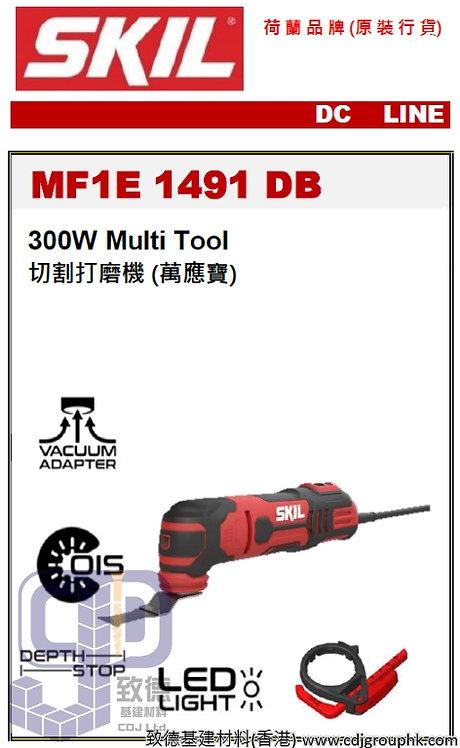"""荷蘭""""SKIL""""-切割打磨機(萬應寶)-MF1E1491DB(STMW)"""