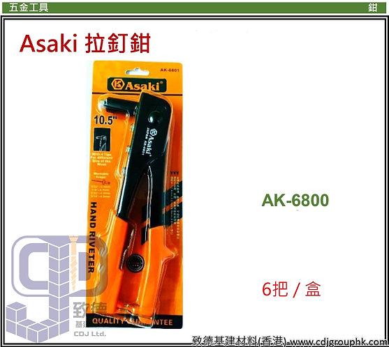 """中國""""Asaki""""雅賽崎-拉釘鉗-AK6800(STMW)"""