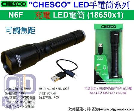 "中國""CHESCO""-LED手電筒系列-充電LED電筒(18650X1)-N6F"