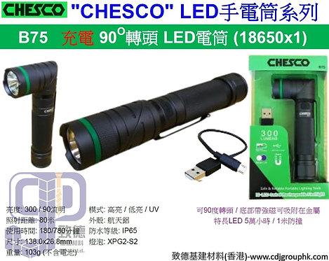 """中國""""CHESCO""""-LED手電筒系列-充電90度轉頭LED電筒(18650X1)-B75"""