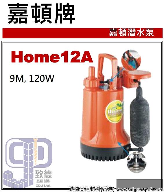"""中國""""GARDEN""""嘉頓牌-潛水泵120W-HOME12A(STMW)"""