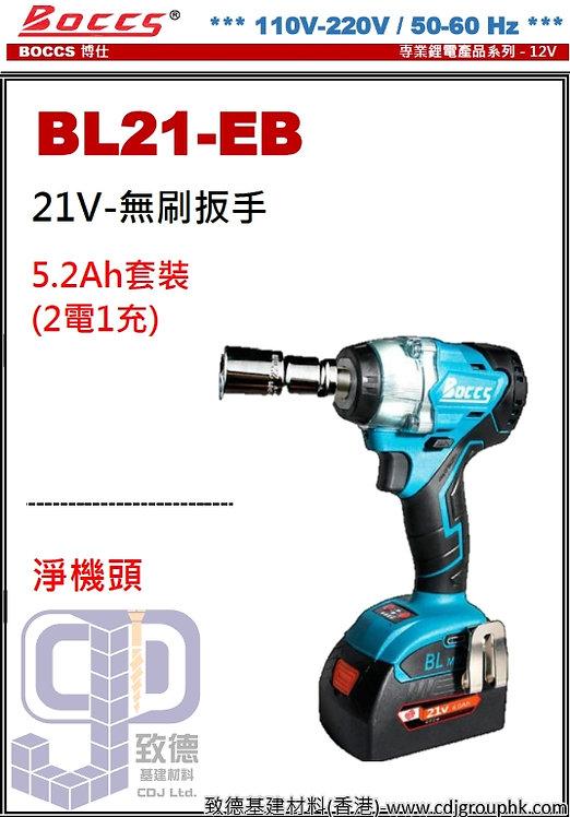 """中國""""BOCCS""""博仕-21V無碳刷扳手-BL21BE(STMW)"""