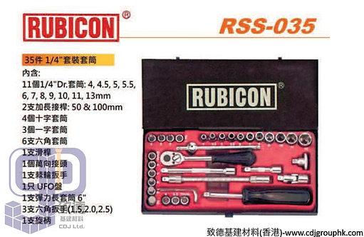 """日本""""RUBICON""""羅賓漢-1/4寸套筒套裝-35件(RGS-035)-90120(AE)"""
