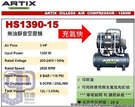 """中國""""ARTIX""""-無油靜音空壓機-HS139015(STMW)"""