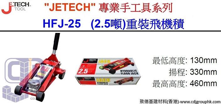 """中國""""JETECH""""專業手工具-重裝飛機積(2.5噸)-HFJ25"""