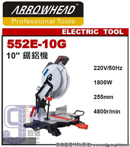 """中國""""ARROWHEAD""""-鋸鋁機1800W(220V)-552E10G(STMW)"""