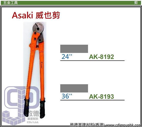 """中國""""Asaki""""雅賽崎-24至36吋威也剪-AK81923(STMW)"""
