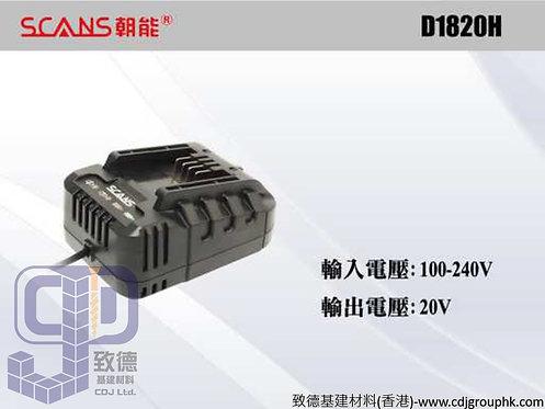 "中國""SCANS""朝能-充電座-D1820H(AE)"