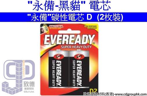 """美國""""EVEREADY""""永備-黑貓電芯-永備碳性電芯D(2枚裝)-1250BP2"""