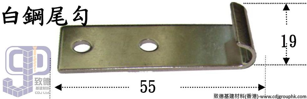 中國-白鋼尾勾(19x550mm)-TKBX000U(WIP)