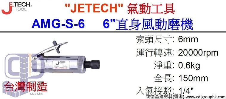 """中國""""JETECH""""專業手工具-6寸直身風動磨機-AMGS6"""