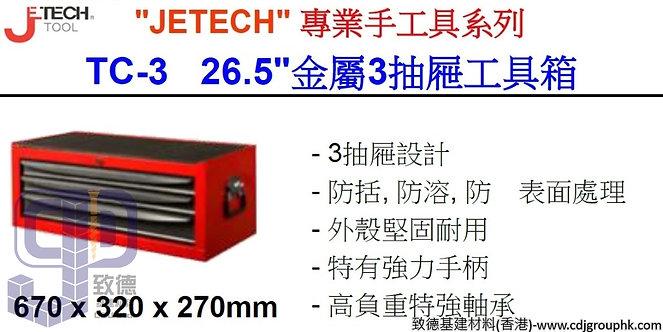 """中國""""JETECH""""專業手工具-26.5寸金屬3抽屜工具箱-JTC3"""