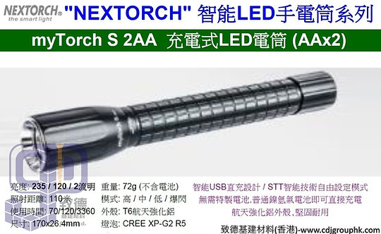 "中國""NEXTORCH""-智能LED手電筒系列-myTorch S 2AA充電式LED電筒(AA x 2)-myTorch S 2AA"