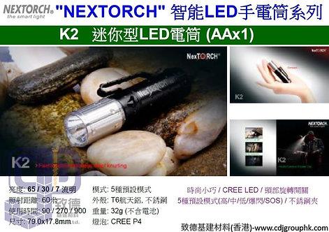 """中國""""NEXTORCH""""-智能LED手電筒系列-K2 迷你型LED電筒(AAX1)-K2"""
