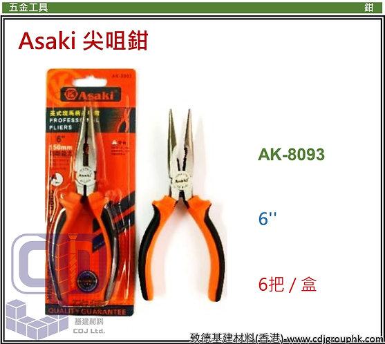 """中國""""Asaki""""雅賽崎-6吋尖咀鉗-AK8093(STMW)"""