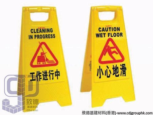 中國-A型警告牌(小心地滑/工作進行中)-503066(AE)