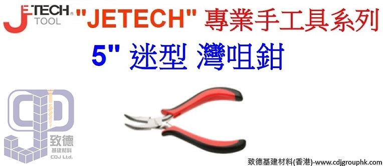 """中國""""JETECH""""專業手工具-5寸迷型彎咀鉗-MP5E"""
