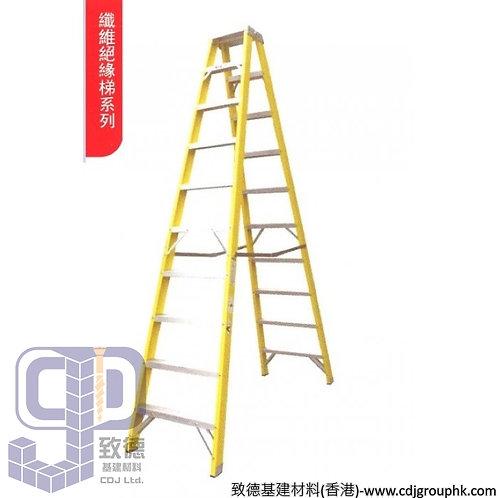 """中國""""MAPLE""""楓葉牌-EN131證書歐標纖維雙面梯(纖維梯系列)梯具/摺梯/人字梯/A字梯-XG-XG-107A(NB)"""