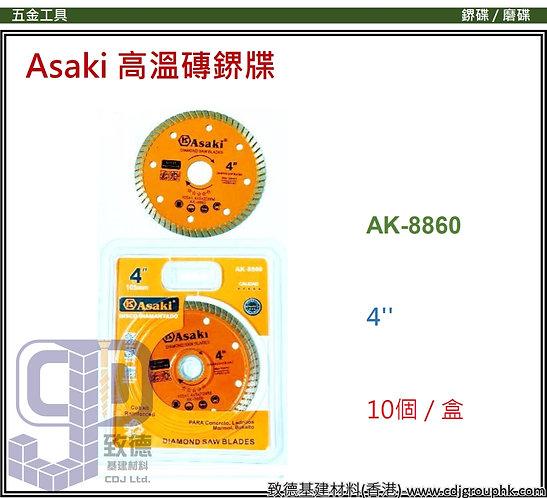 """中國""""Asaki""""雅賽崎-高溫磚鎅牒-AK8860(STMW)"""