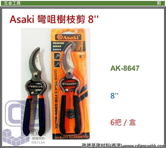 """中國""""Asaki""""雅賽崎-8吋彎咀樹枝剪-AK8647(STMW)"""