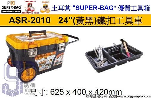 """土耳其""""SUPER-BAG""""-24寸(黃黑)鐵扣工具車-ASR2010"""