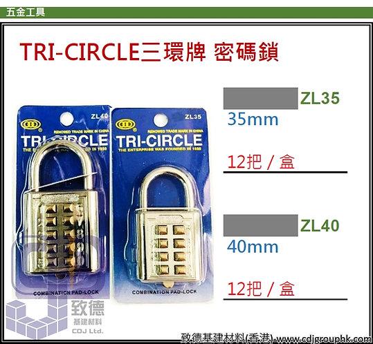 """中國""""TRI-CIRCLE""""三環牌掛鎖系列-密碼鎖(12把/1盒)-ZL3540(STMW)"""