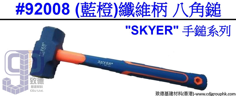 """中國""""SKYER""""-(藍橙)纖維柄八角鎚-92008"""