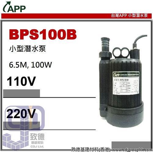 """台灣""""APP""""-小型潛水泵100W-BPS100B(STMW)"""