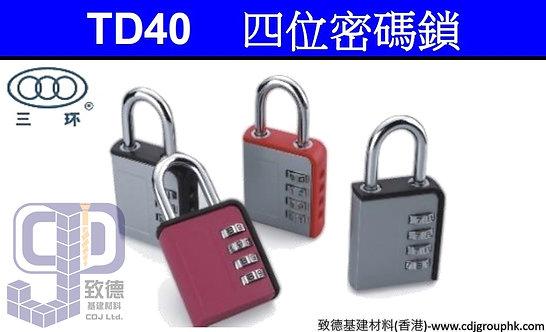 """中國""""TRI-CIRCLE""""三環牌掛鎖系列-四位密碼鎖-3RTD40"""