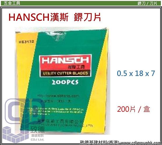 """中國""""HANSCH""""漢斯-鎅刀片-05187(STMW)"""