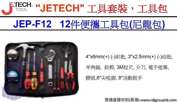 """中國""""JETECH""""捷科-12件便攜工具包(尼龍包)-JEPF12"""