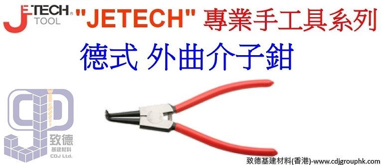 """中國""""JETECH""""專業手工具-外曲/外彎介子鉗(德式)-SR57D"""