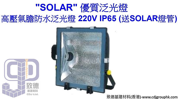 "中國""SOLAR""-優質泛光燈-220V 高壓氣膽防水泛光燈IP65-ZY2015"
