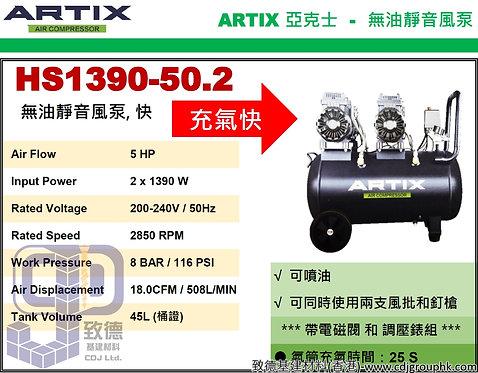 """中國""""ARTIX""""亞克士-無油靜音空壓機-HS1390502(STMW)"""