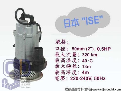 """日本""""ISE""""-2吋鋁殼潛水泵(有制)-220V-MS400A(AE)"""