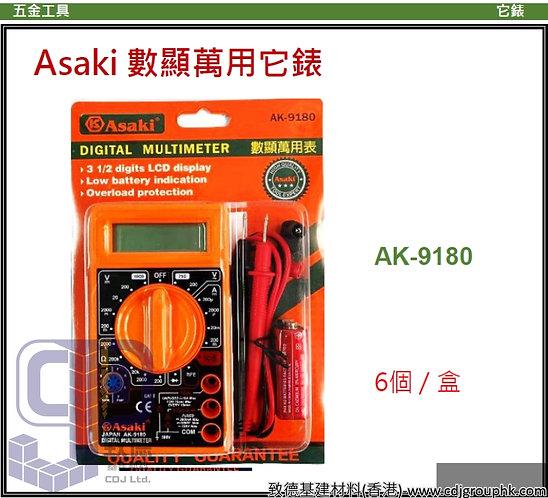 """中國""""Asaki""""雅賽崎-數顯萬用他錶(它錶)-AK9180(STMW)"""