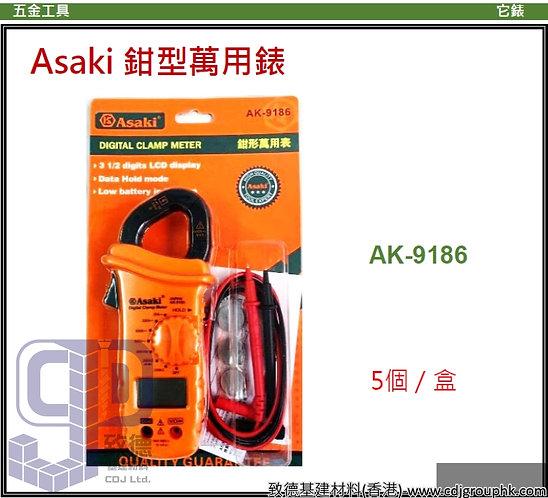 """中國""""Asaki""""雅賽崎-鉗型萬用錶-AK9186(STMW)"""