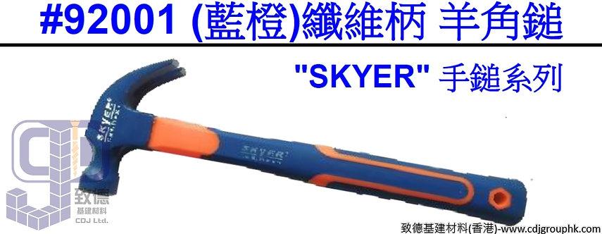 """中國""""SKYER""""-(藍橙)纖維柄羊角鎚-92001"""