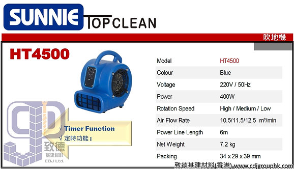 "中國""SUNNIE"" TOP CLEAN-吹地機-HT4500(STMW)"