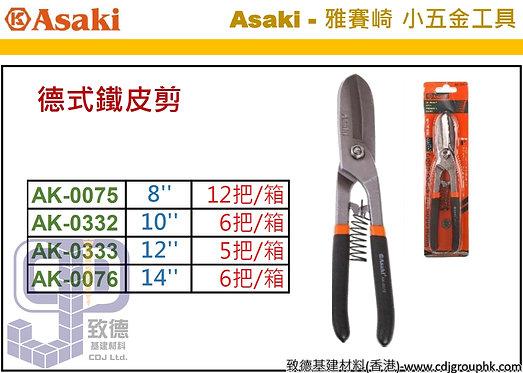"""中國""""Asaki""""雅賽崎-德式鐵皮剪-AK00750076(STMW)"""