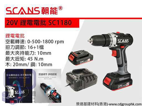 "中國""SCANS""朝能-20V鋰電電批-SC1180(AE)"