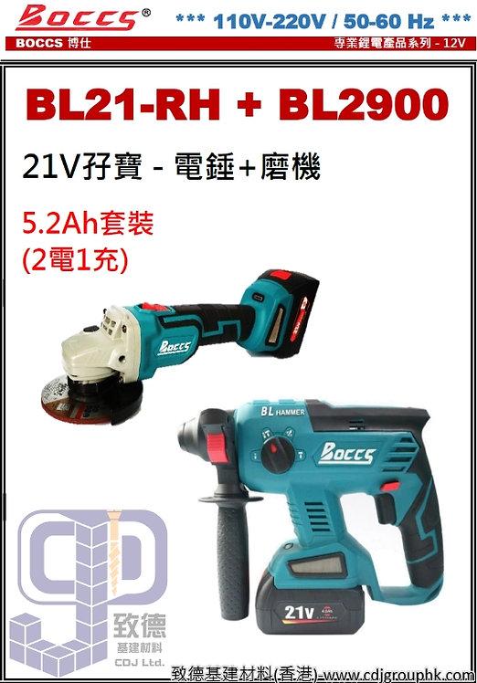 """中國""""BOCCS""""博仕-21V電錘+磨機(孖寶)-BL21RH+BL2900(STMW)"""