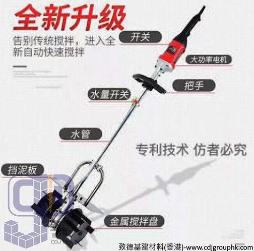 中國-220V多功能水泥攪拌器(英式插頭)-220V-05260(AE)