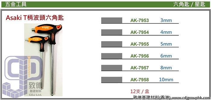 """中國""""Asaki""""雅賽崎-T柄波頭六角匙-AK79538(STMW)"""