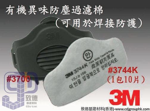 """美國""""3M""""-濾棉蓋-3700+過濾棉-3744K(3M-3000系列 配件)-101555(AE)"""